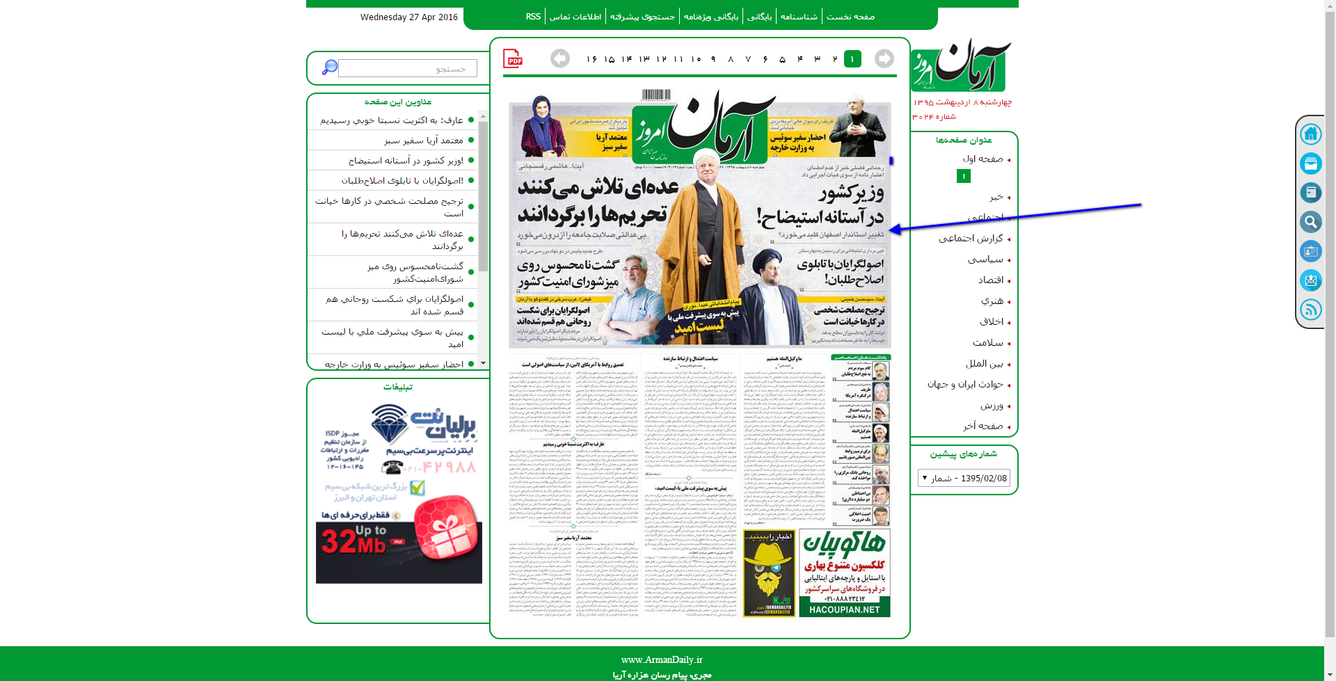 screenshot-www.armandaily.ir 2016-04-27 13-08-03